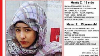 Αίσιο τέλος στην περιπέτεια 15χρονης: Είχε εξαφανιστεί στον Πειραιά