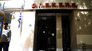 ΟΠΕΚΕΠΕ: Σε νέες πληρωμές προχώρησε ο οργανισμός