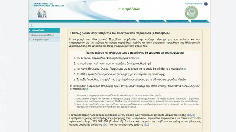 Επεκτείνεται η έκδοση ηλεκτρονικών παραβόλων για συναλλαγές με το Δημόσιο