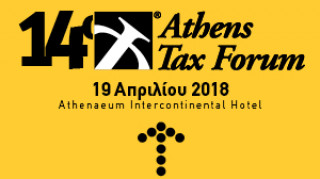 Ελληνο-αμερικανικό Εμπορικό Επιμελητήριο: To Athens Tax Forum 2018 στο επίκεντρο των εξελίξεων
