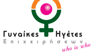 Η ιστορική Έκδοση «Who is Who Γυναίκες Ηγέτες Επιχειρήσεων» αποκτά παγκόσμια διάσταση!