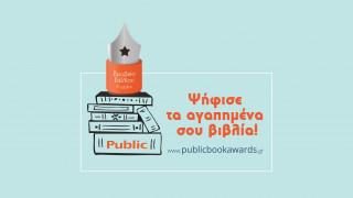 Τα «Βραβεία Βιβλίου Public» επέστρεψαν για 5η συνεχή χρονιά