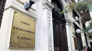 Πώς το Ταμείο Παρακαταθηκών ρυθμίζει δανειολήπτες που τα ακίνητα τους βγήκαν στο «σφυρί»