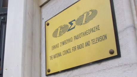 Αλλάζει η τηλεοπτική σήμανση – Οι νέες προτάσεις του ΕΣΡ
