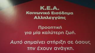 KEA: Πότε καταβληθούν τα χρήματα στους δικαιούχους