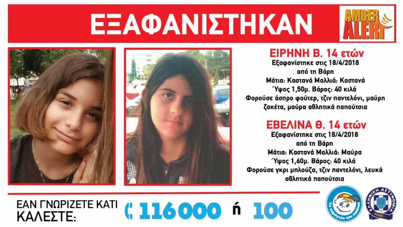 556fd894f21d AMBER ALERT  Αγωνία για δύο 14χρονα κορίτσια που εξαφανίστηκαν από τη Βάρη