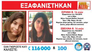 AMBER ALERT: Αγωνία για δύο 14χρονα κορίτσια που εξαφανίστηκαν από τη Βάρη