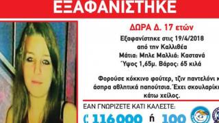 Βρέθηκε η 17χρονη που είχε εξαφανιστεί από την Καλλιθέα