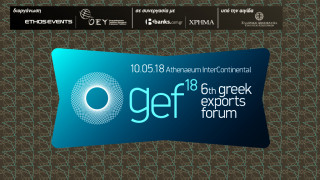 6th Greek Exports Forum: Το συνέδριο θεσμός για τις εξαγωγές ανοίγει τις πόρτες των νέων αγορών