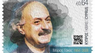 Γραμματόσημο προς τιμήν του Κύπριου μουσικοσυνθέτη Μάριου Τόκα