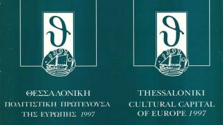 Πληρώνουμε ακόμη το «φαγοπότι» του Θεσσαλονίκη '97