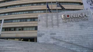 Αποφάσεις στο ΔΣ της Εθνικής Τράπεζας για την Εθνική Ασφαλιστική