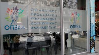 ΟΠΕΚΑ: Διευκρινίσεις για το επίδομα κοινωνικής αλληλεγγύης ανασφάλιστων υπερηλίκων