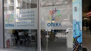 ΟΠΕΚΑ: Διευκρινίσεις για το επίδομα κοινωνικής αλληλεγγύης