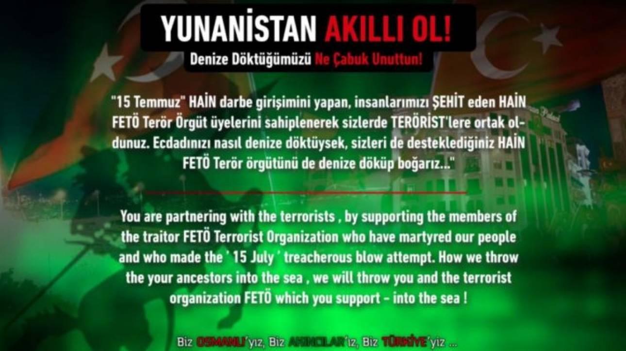 Επίθεση από Τούρκους χάκερ δέχτηκε το Αθηναϊκό Πρακτορείο