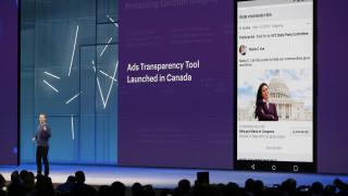 Τα νέα «εργαλεία» του Facebook: Διαγραφή ιστορικού και χώρος… γνωριμιών