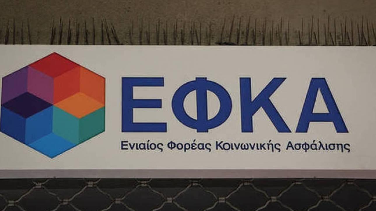 ΕΦΚΑ: Παρατείνεται η προθεσμία καταβολής εισφορών Μαρτίου 2018
