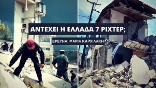 Σεισμός: Αντέχει η Ελλάδα 7 Ρίχτερ;