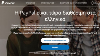 Διαθέσιμο στα ελληνικά το PayPal