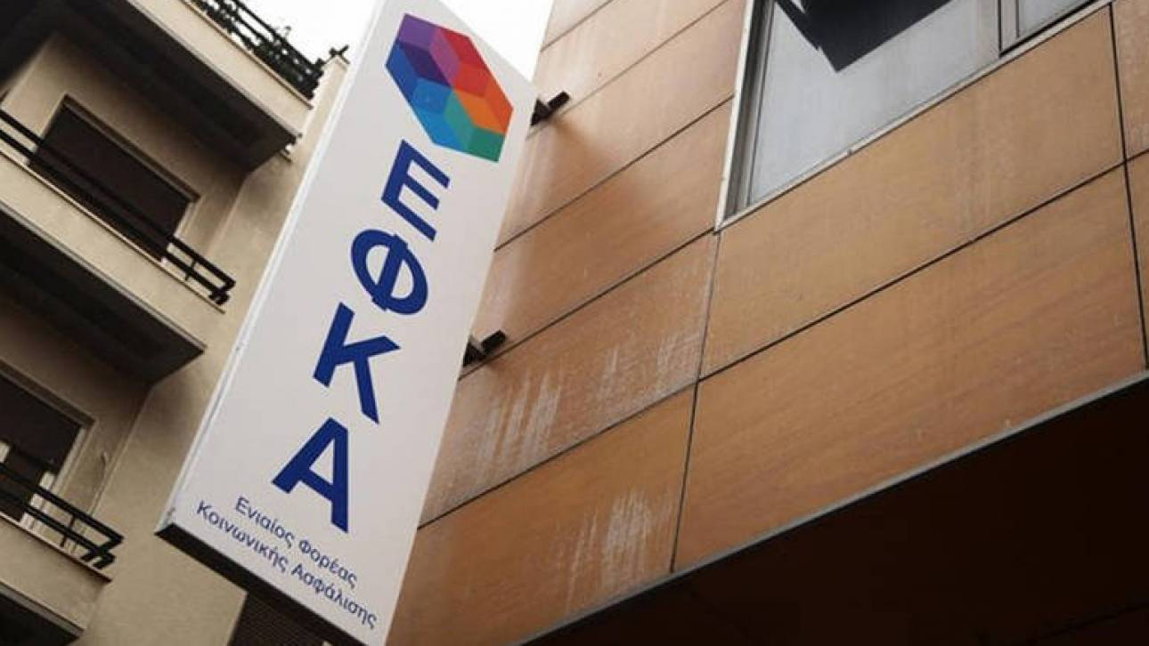 ΕΦΚΑ: Μέχρι πότε παρατείνεται η προθεσμία καταβολής εισφορών του Μαρτίου