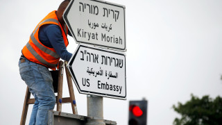 Πινακίδες με την ένδειξη «αμερικανική πρεσβεία» στην Ιερουσαλήμ
