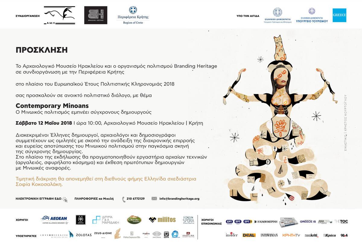 Crete Invite Museum 12.05 EL