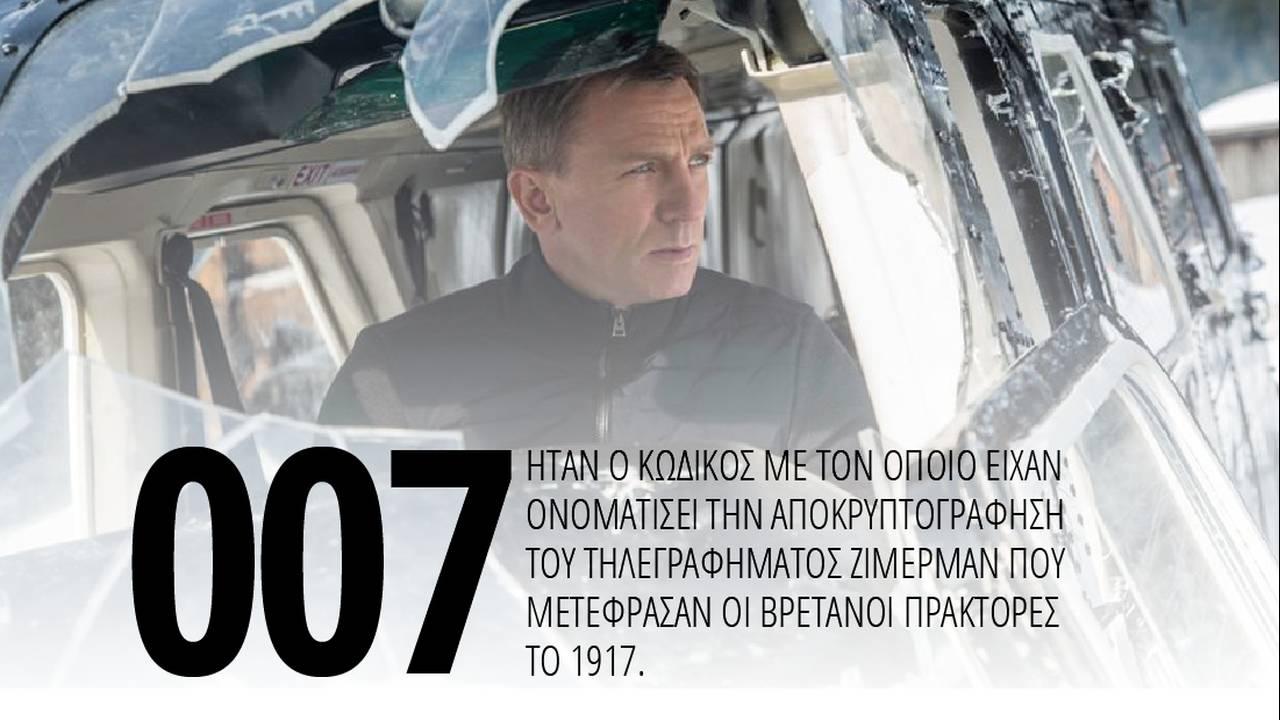 https://cdn.cnngreece.gr/media/news/2018/05/08/129141/photos/snapshot/bond18.jpg