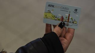 ΟΑΣΑ: Πώς εκδίδεται και φορτίζεται η κάρτα ανέργων και ΑμεΑ