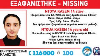 AMBER ALERT: Εξαφανίστηκε η 14χρονη Ντουά Κασέμ