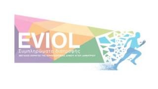 Τα συμπληρώματα διατροφής EVIOL επίσημος χορηγός της Ειρηνοδρομίας