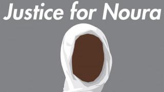 #SaveNoura: Θάνατος για τη 19χρονη που μαχαίρωσε τον σύζυγο που της προόριζαν ενώ τη βίαζε
