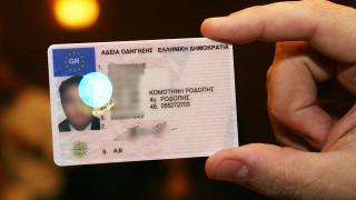 Έρευνες για διπλώματα οδήγησης με «φακελάκι» στην Κέρκυρα