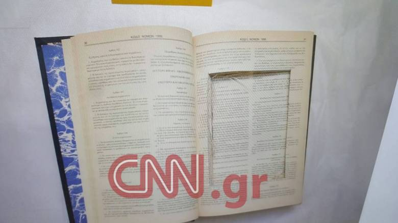 Φωτογραφικό ντοκουμέντο: Το βιβλίο-βόμβα που έφτιαχνε ο Κ. Γιαγτζόγλου