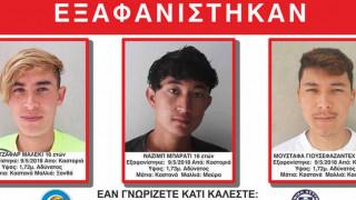 Εξαφανίστηκαν τρία ανήλικα αγόρια στην Καστοριά