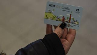 Πώς εκδίδεται και πώς φορτίζεται η ηλεκτρονική κάρτα ανέργων και ΑμεΑ