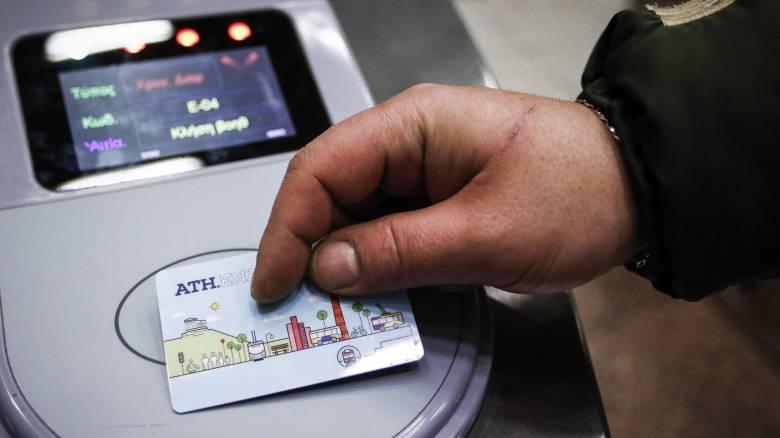 Ηλεκτρονική κάρτα ανέργων και ΑμεΑ: Πώς να την εκδώσετε και να τη φορτίσετε