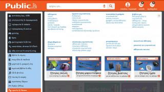 Το πρώτο ελληνικό marketplace δημιουργούν τα Public