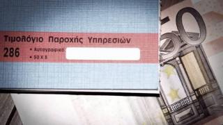 ΑΑΔΕ: Πώς θα φορολογούνται οι μισθωτοί με μπλοκάκι