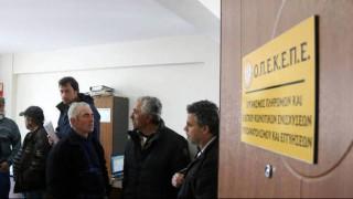 ΟΠΕΚΕΠΕ: Πληρωμές άνω των 9,5 εκατομμυρίων ευρώ