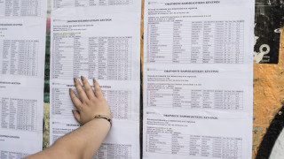 Πανελλαδικές-Πανελλήνιες Εξετάσεις 2018: Τα τμήματα που προσφέρουν άμεση επαγγελματική αποκατάσταση