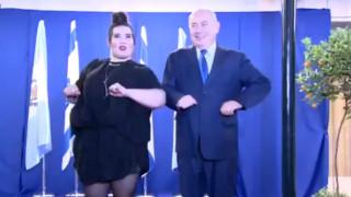 Νετανιάχου: κάνει το χορό της κότας στο πλάι της Νetta & θριαμβολογεί για τη Eurovision