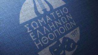 Σειρά δράσεων και κινητοποιήσεων από το Σωματείο Ελλήνων Ηθοποιών