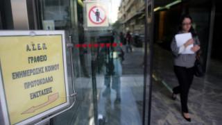 ΑΣΕΠ: Πότε ξεκινούν οι αιτήσεις για 588 μόνιμες προσλήψεις