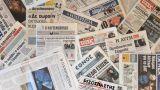 Τα πρωτοσέλιδα των εφημερίδων (27 Μαΐου)