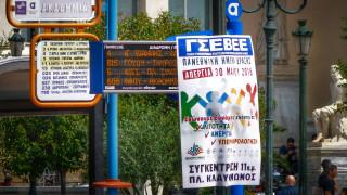 Απεργία: Ταλαιπωρία για το επιβατικό κοινό την Τετάρτη και την Πέμπτη