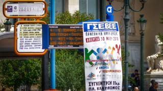 Απεργία: «Παραλύει» η χώρα την Τετάρτη - Πώς θα κινηθούν τα ΜΜΜ
