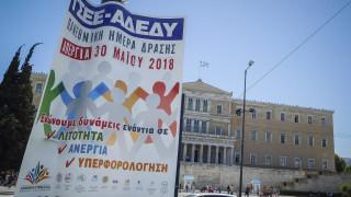 Απεργία 30 Μαΐου: «Παραλύει» η χώρα - Πώς θα κινούνται τα ΜΜΜ