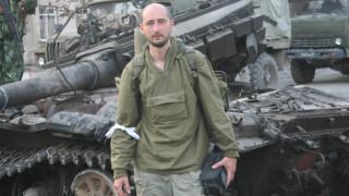 Ρώσος δημοσιογράφος δολοφονήθηκε στο Κίεβο