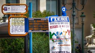 Απεργία: Σε κλοιό κινητοποιήσεων η χώρα σήμερα
