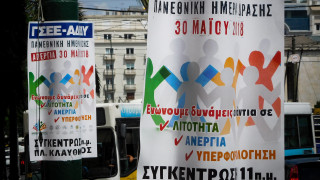 Απεργία: Οι συγκεντρώσεις ΓΣΕΕ-ΠΑΜΕ σε Αθήνα και Θεσσαλονίκη